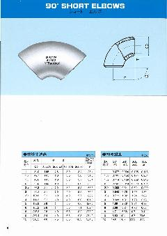 《SUS316L》 90°ショートエルボ 10S 4B(100A)