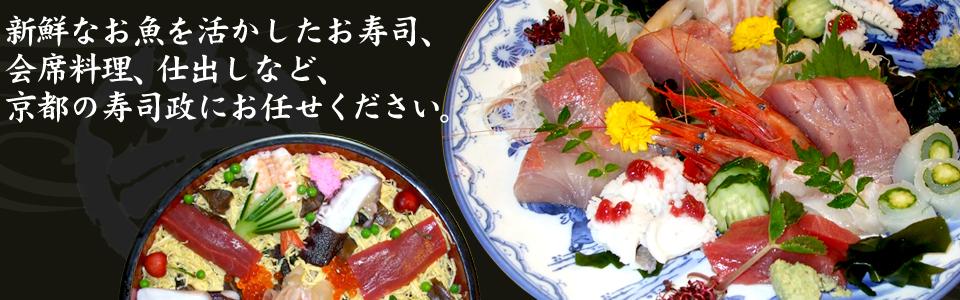 新鮮なお魚を活かしたお寿司、会席料理、仕出しなど、京都の寿司政にお任せください