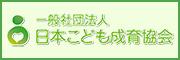 日本こども生育協会
