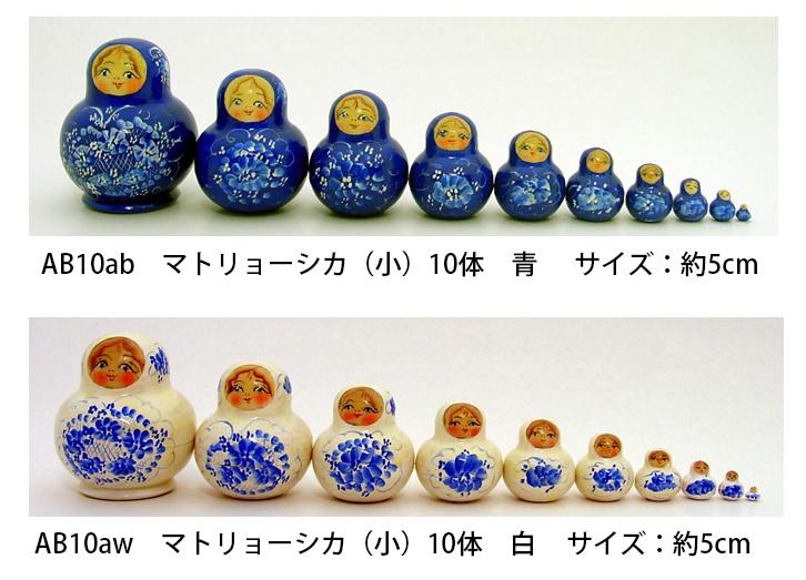 AB10ab マトリョーシカ(小)10体 青
