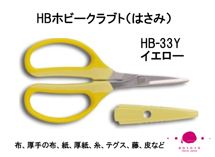 HB-33Y ホビークラフト イエロー(はさみ)
