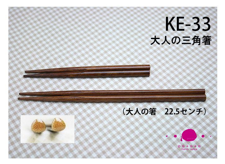 KE-33  大人の三角箸