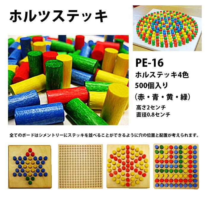 PE-16  ホルツステッキ4色 500個入リ