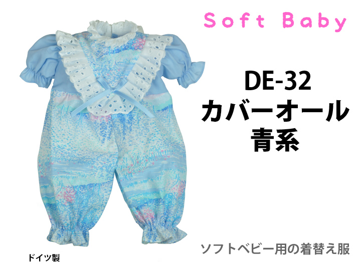 DE-32  カバーオール・青系