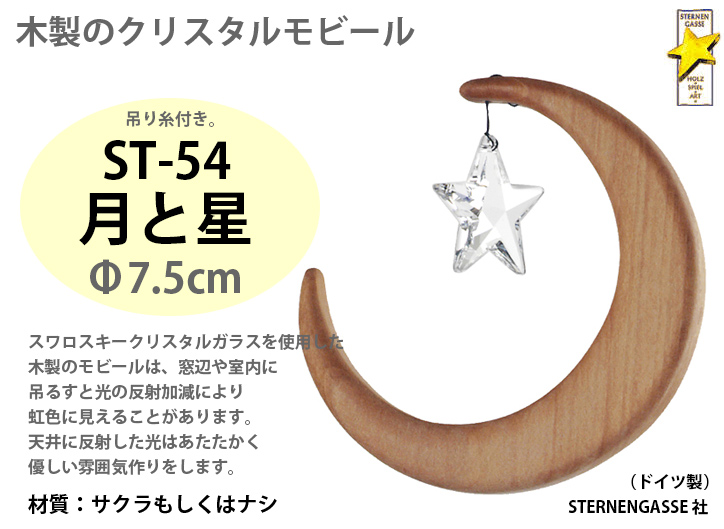 ST-54 星と月(クリスタルモビール)