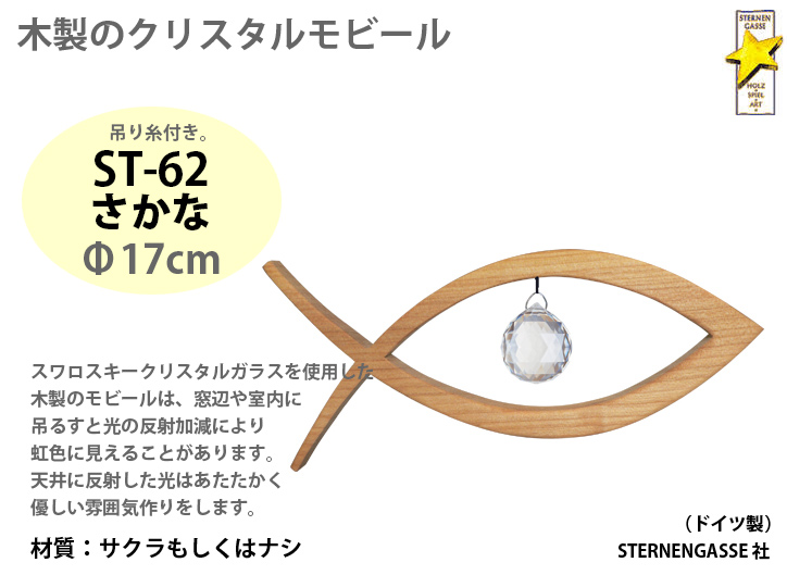 ST-62 さかな(クリスタルモビール)