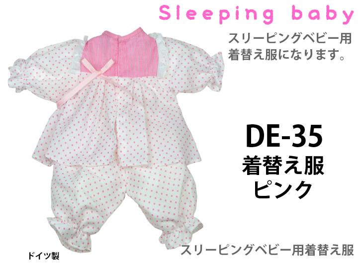 DE-35  スリーピングベビー専用着替え服 ピンク
