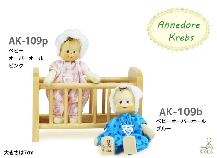 AK109b ベビーオーバーオールブルー(クレーブス人形)