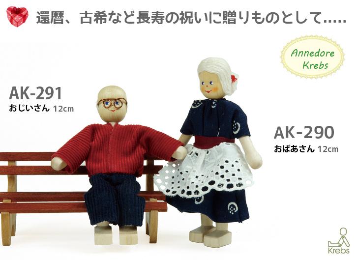 AK290 おばあさん(クレーブス人形)