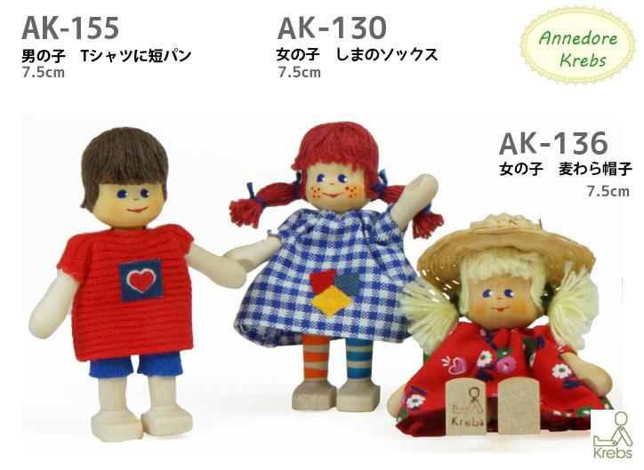 AK155 男の子 Tシャツに短パン(クレーブス人形)