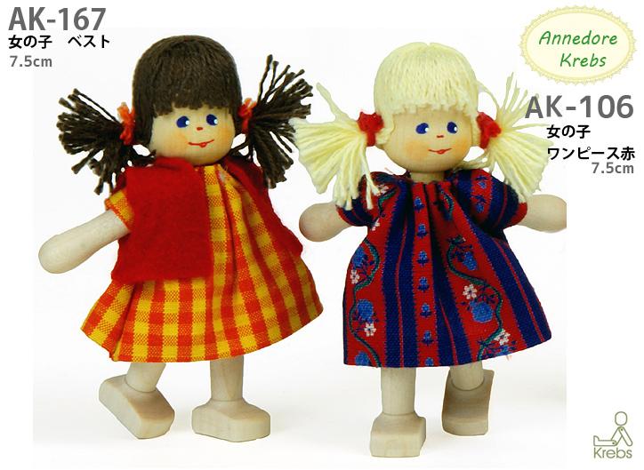 AK167 女の子 ベスト(クレーブス人形)