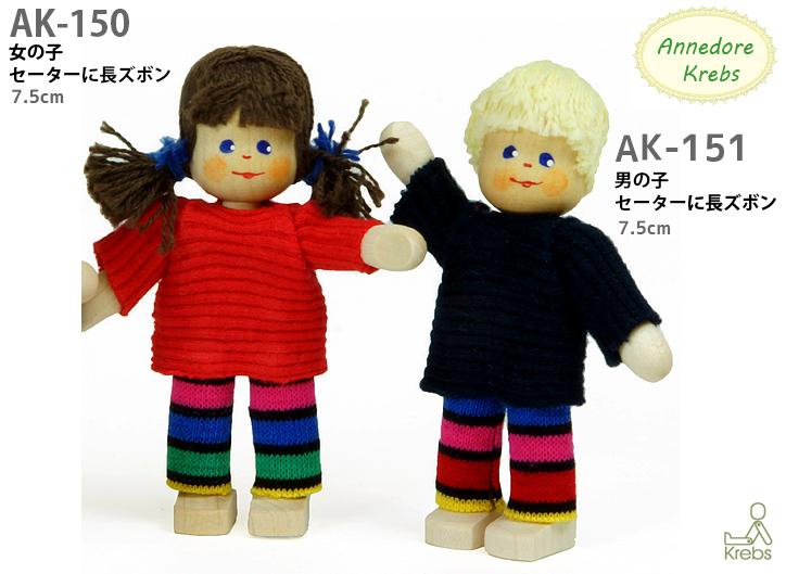 AK150 女の子 セーターに長ズボン(クレーブス人形)