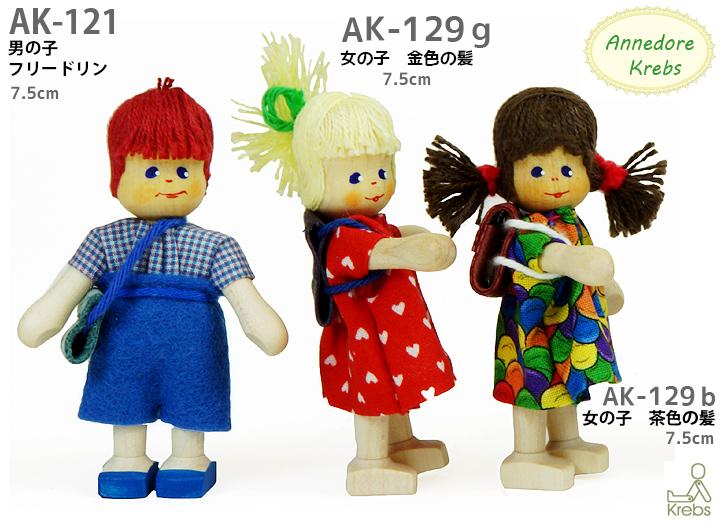 AK129g 女の子 金色の髪(クレーブス人形)