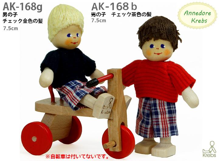 AK168g 男の子 チェック 金色の髪(クレーブス人形)
