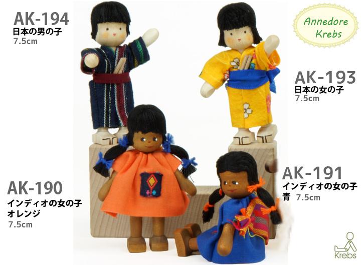 AK190 インディオの女の子オレンジ(クレーブス人形)