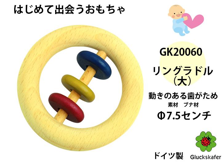 GK20060  リングラトル・大(歯がため)