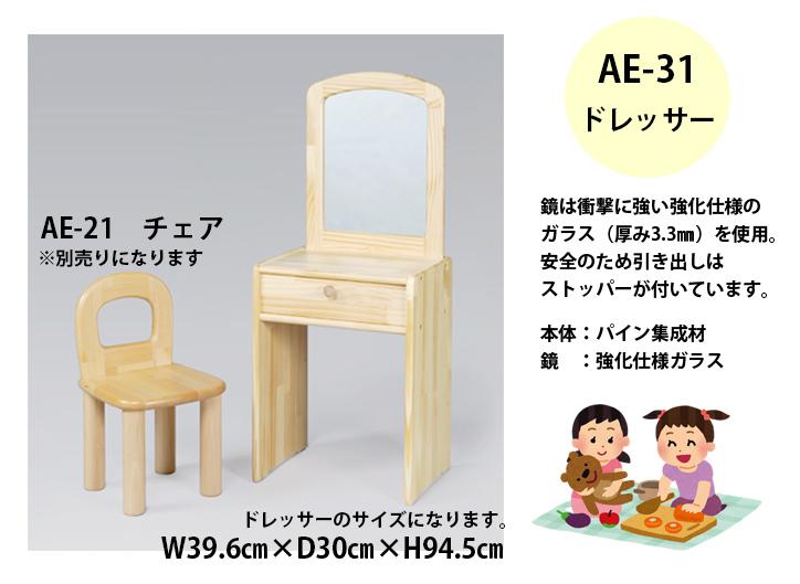 AE-31 ドレッサー