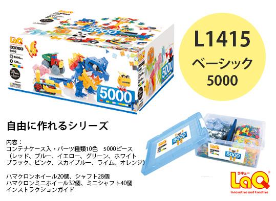 L1415 ベーシック5000  LaQ