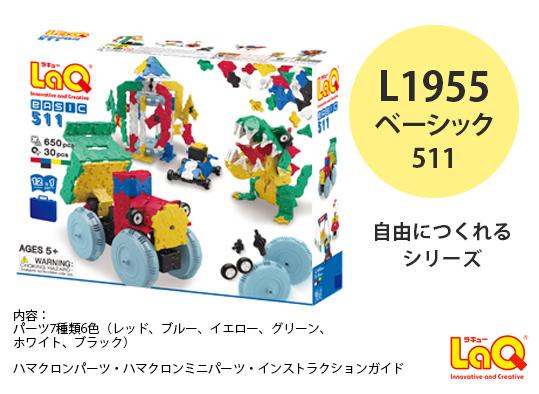 L1955 ベーシック 511 LaQ