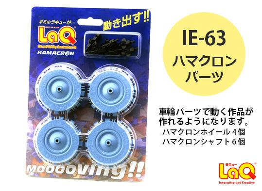 IE-63 ハマクロンパーツ LaQ