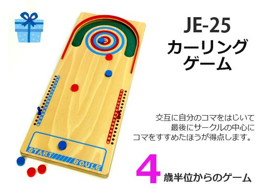 JE-25 カーリングゲーム