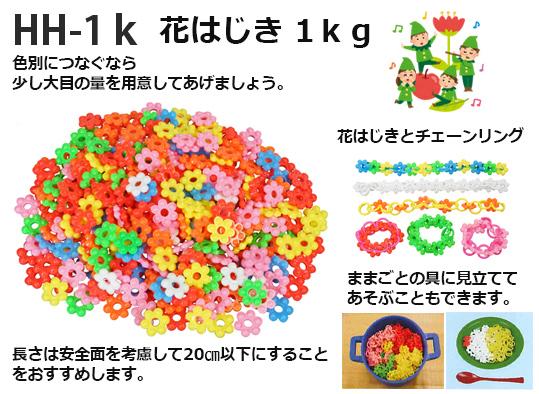 HH-1k 花はじき1kg