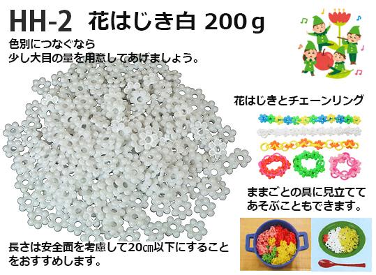 TT-2 チェーンリング白200g