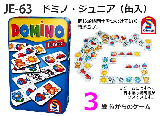 JE-63 ドミノ・ジュニア(缶入)ドイツゲーム