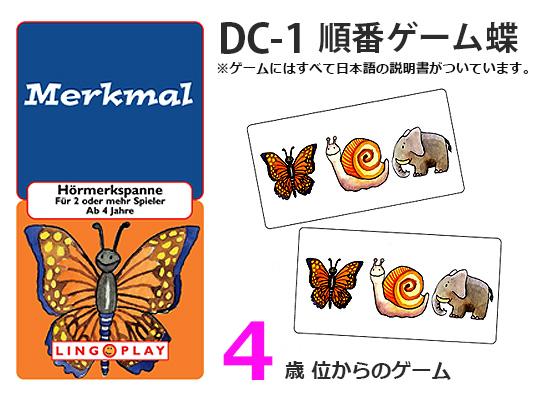 DC-1 順番ゲーム「蝶」