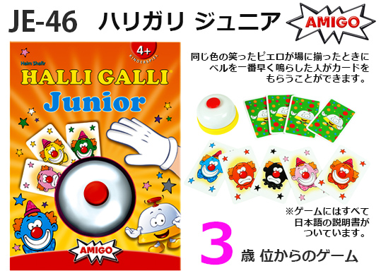 JE−46 ハリガリ ジュニア