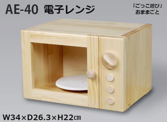 AE-40 電子レンジ