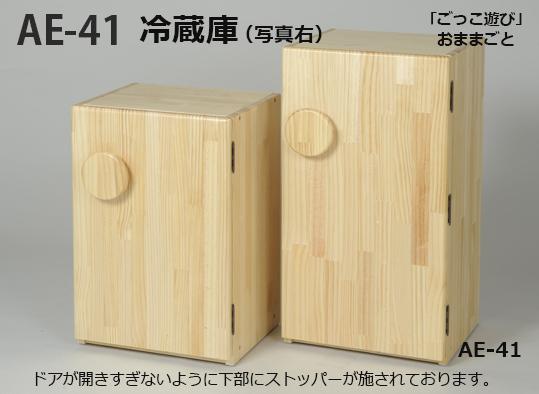 AE-41 冷蔵庫