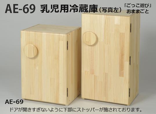 AE-69 乳幼児冷蔵庫