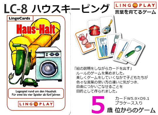 LC-8 ハウスキーピング