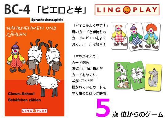 BC-4 「ピエロと羊」