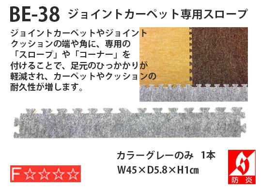 BE-38 ジョイントカーペット専用スロープ