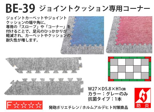 BE-39 ジョイントカーペット専用コーナー【抗菌タイプ】
