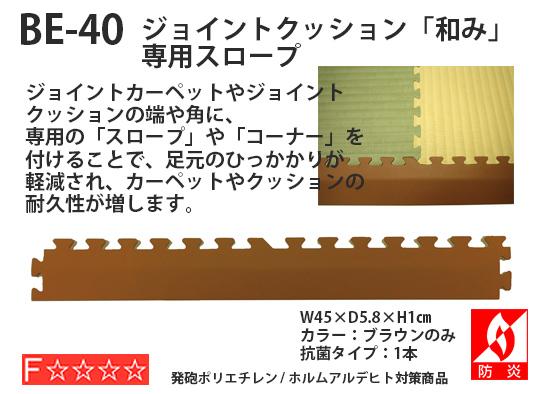 BE-40 ジョイントクッション「和み」専用スロープ