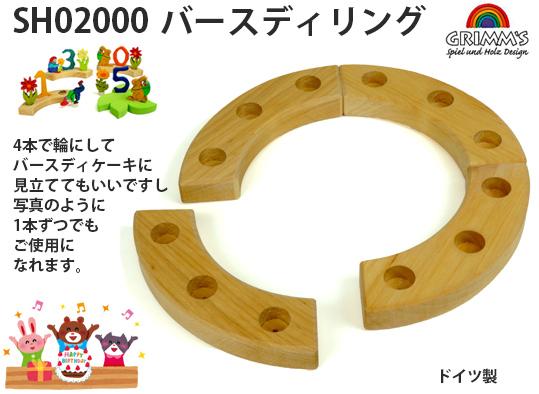 SH02000 バースディリング4本セット
