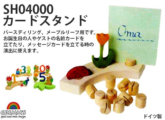 SH04000 カードスタンド