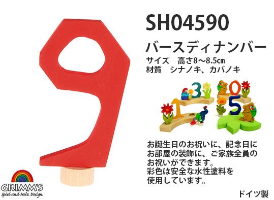 SH04590 バースディナンバー 9