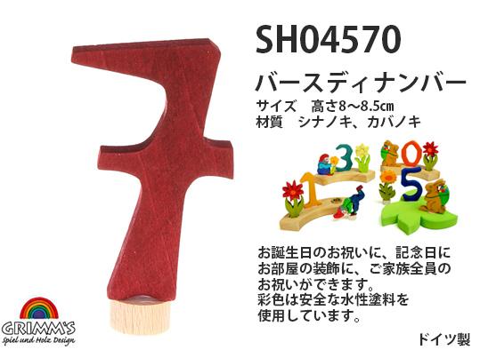 SH04570 バースディナンバー7