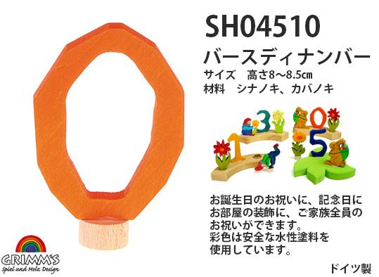 SH04500 バースディナンバー 0