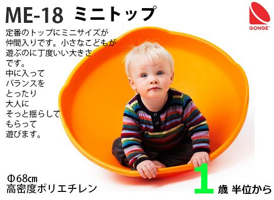 ME-18 ミニトップ