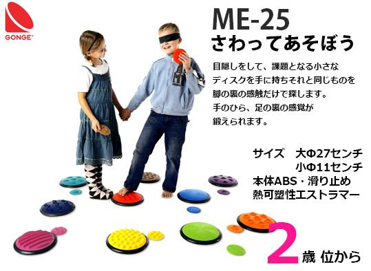 ME-25 さわってあそぼう