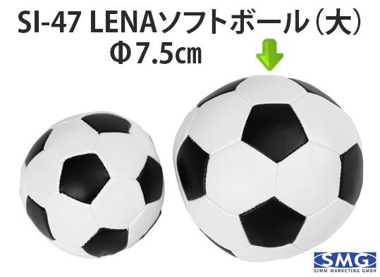 SI-47 LENAソフトボール(大)