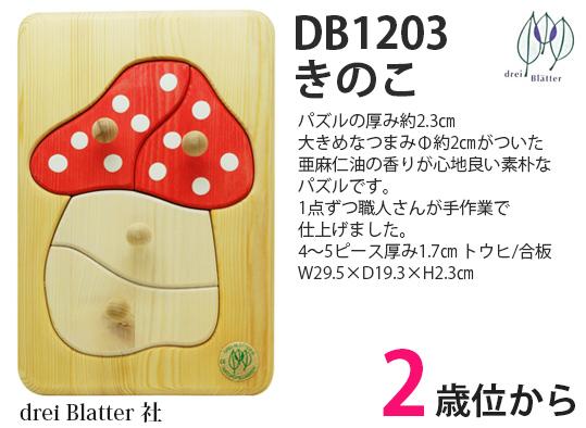 DB1203 つまみつきパズル きのこ