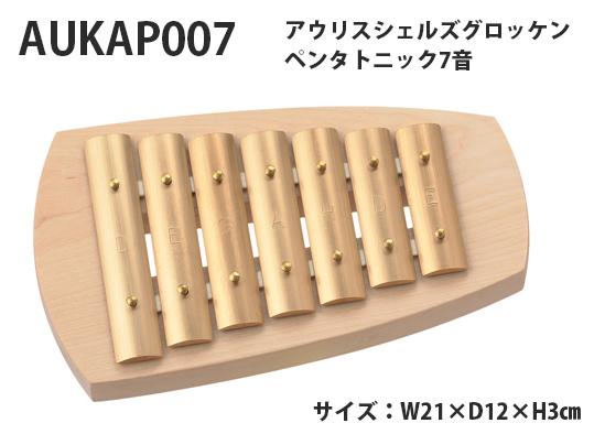 AUKAP007 アウリスシェルズ グロッケン ペンタトニック7音
