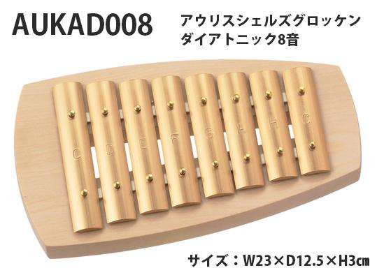 AUKAD008 アウリスシェルズ グロッケン ダイアトニック8音
