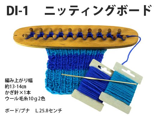 DI-1 ニッティングボード